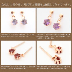 【meon...】選べる3色つの天然石★K10ピンクゴールド・ガーネット・アメジスト・アイオライト天然石ドロップピアス