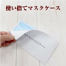 使い捨て紙マスクケース 100枚 マスク置 マスク封筒 使い捨て 衛生 清潔 ロゴ印刷 店名 印刷サービス 無料 無料サービス 飲食店 感染予防 対策 売上対策 店名印刷 カットハウス 美容院 歯科 スポーツジム 日本製 名入れ