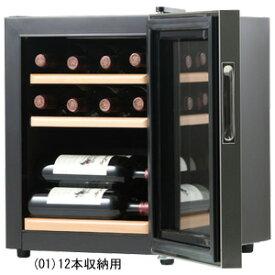 ファンビーノ ハイパワーコンプレッサー搭載ワインセラー【12本収納用】