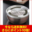 料理人も愛用 円形純銅おろし器[送料無料]