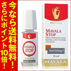 【送料無料】マヴァラ バイターストップ【代引き手数料無料】