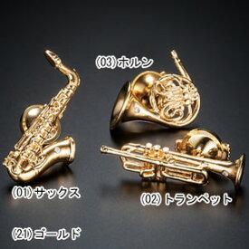 紳士のお洒落襟章 楽器シリーズ【代引き手数料無料】【送料無料】