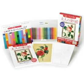 大人の塗り絵&クーピーBOXセット【代引き手数料無料】