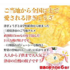 麦一等兵の津ぎょうざ(特大!90g6ケ入り)