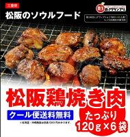 松阪鶏焼き特製みそだれ鶏焼き120g×6パック