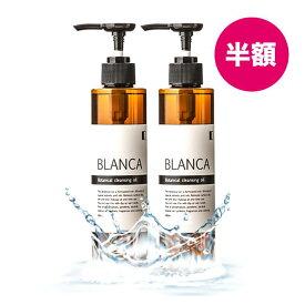 【2本セット半額! ×送料無料!!】BLANCA(ブランカ)ボタニカルクレンジングオイル 200ml /毛穴/化粧水/ウォーター/コスメ