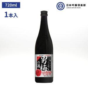 サッポロ 男梅の酒 梅酒 720ml 15度 1本 完熟 梅 ノーベル製菓 男梅 ロック お湯割り 水割り ストレート ソーダ割り 買い回り