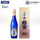 北雪 大吟醸 YK35 720ml 新潟 北雪酒造 山田錦 100% 磨き 35% 酒 日本酒 お中元 お歳暮 御祝い 贈答品 贈り物 プレゼ…