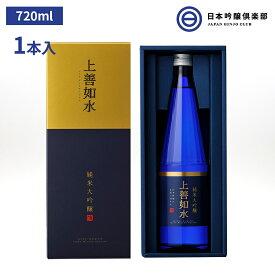 上善如水 純米 大吟醸 720ml 1本 15度以上16度未満 白瀧酒造 酒 清酒 新潟 精米歩合 45% 冷や ぬる燗 常温 冷やして 温燗 買い回り