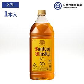 サントリー ウィスキー 角瓶 40度 2.7L 1本 バーボン樽原酒 アルコール 瓶 酒 ハイボール ロック ストレート 水割り 買い回り