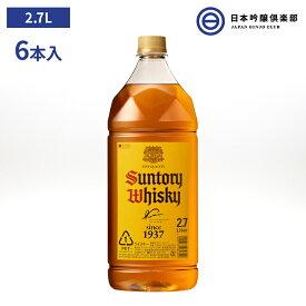サントリー ウィスキー 角瓶 40度 2.7L 6本 バーボン樽原酒 アルコール 瓶 酒 ハイボール ロック ストレート 水割り 買い回り