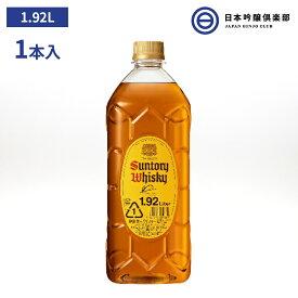 サントリー ウィスキー 角瓶 PET 40度 1.92L 1本 バーボン樽原酒 アルコール 瓶 酒 ハイボール ロック ストレート 水割り 買い回り