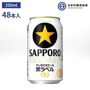 サッポロ 黒ラベル 350ml 48本(24本×2) 酒 フレッシュ 美しい泡 旨さ長持ち麦芽 雑穀 爽やか後味 麦芽 ホップ 米 コーン スターチ サッポロビール 買い回り