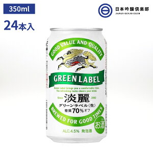 キリン 淡麗グリーンラベル 350ml 24本セット 発泡酒 糖質カット 糖質70%オフ ホップアロマ アロマホップ キリンビール 買い回り