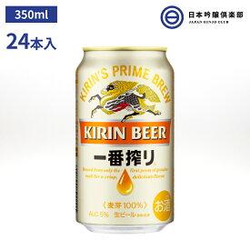 キリン 一番搾り生ビール 350ml 24本入 酒 ビール 麦芽とホップ 麦汁 上品な味わい キリンビール 買い回り