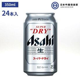 アサヒ スーパードライ 缶 350ml 24本入 酒 辛口 キレ 喉越し ビール アサヒビール 買い回り