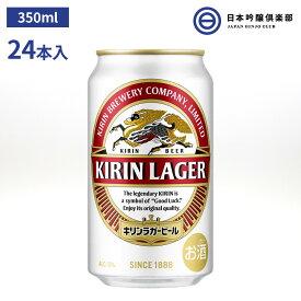 キリン ラガービール 350ml 24本入 酒 ホップ コク 苦味 ビール キリンビール 買い回り
