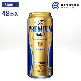サントリー ザ・プレミアムモルツ 500ml 48本(24本×2) 酒 高品質 アロマホップ 二条大麦 ダイヤモンド麦芽 天然水 生ビール サントリービール 買い回り