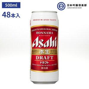 アサヒ 本生ドラフト 缶 500ml 48本入 酒 キレ 喉越し ビール アサヒビール 買い回り