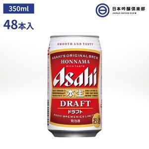 アサヒ 本生ドラフト 缶 350ml 48本入 酒 キレ 喉越し ビール アサヒビール 買い回り