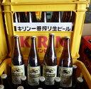 キリン一番搾り大瓶 633ml 20本入運賃120サイズ