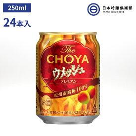 The CHOYA ウメッシュ 缶 4度 250ml 24本 アルコール 酒 チョーヤ 梅酒 梅 宅飲み 家飲み パーティー バーベキュー BBQ 買い回り 買いまわり