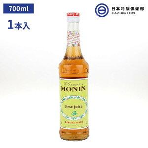 モナン (CORDIAL) コーディアルライム果汁 700ML 1本 ジュースパーティー ギフト 買い回り 買いまわり