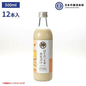 はちみつ生姜あま酒500ml×12本