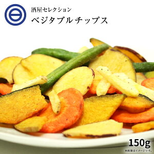 【送料無料】ミックス 野菜チップス 150g ベジタブル 食物繊維 健康 スナック お菓子 ドライ野菜 根菜 さつまいも 人参 かぼちゃ じゃがいも やさい おつまみ おやつ サラダ トッピング ポイ