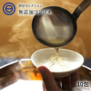 【送料無料】国産原料だけで作った 完全無添加 チキンコンソメ だしパック 10包 特許製法 料理のベーススープ 離乳食としても 食塩 化学調味料 酵母エキス 蛋白加水分解物なども不使用 買