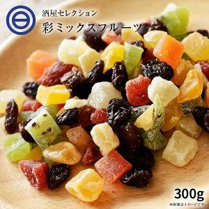 【送料無料】ドライフルーツミックス300g 9種類の贅沢ドライフルーツ 女性に嬉しい果物サプリメント ビタミン、食物繊維、鉄分、カリウム、ポリフェノール ポイント消化