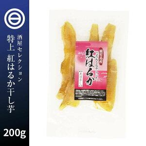 鹿児島県産 無添加 紅はるか 干し芋 特上 200g もっちり 干しいも お徳用 保存料不使用 自然食品 お芋の風味豊か 干芋 ホシイモ 熟成 さつまいも 自然な甘み お菓子 和菓子 おやつ ほしいも 干