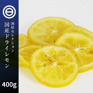 【送料無料】 国産 輪切り ドライ レモン 400g ドライフルーツ れもん レモンティー 紅茶 果物 フルーツ 檸檬 レモンピール ビタミンC クエン酸 食物線維 おやつ お徳用 家庭用 業務用 買い回