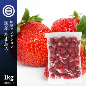 国産 福岡県産 イチゴ (あまおう) 冷凍 1kg(1000g) x 1袋 ハーフカット スライス 甘王 アマオウ 無添加 いちご 苺 果物 果実 フルーツ おやつ トッピング ヨーグルト ジャム スムージー ジュース