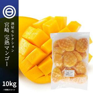 国産 宮崎県産 完熟 マンゴー 皮なし 冷凍 1kg(1000g) x 10袋 ハーフカット スライス 果物 果実 フルーツ おやつ まんごー 無添加 トロピカル トッピング ヨーグルト ジャム スムージー ジュース