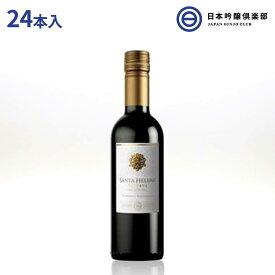 サンタ ヘレナ レセルヴァ シグロ デ オロ カベルネ 375ml 24本 赤ワイン wine wainn パーティー ギフト 御中元 御歳暮 内祝い 買い回り