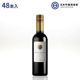 サンタ ヘレナ レセルヴァ シグロ デ オロ カベルネ 375ml 48本 赤ワイン wine wainn パーティー ギフト 御中元 御歳暮 内祝い 買い回り