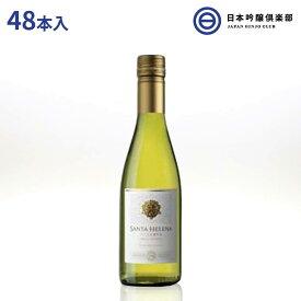 サンタ・ヘレナ・レセルヴァ・シグロ・デ・オロ・シャルドネ 375ml 48本 白ワイン wine wainn パーティー ギフト 御中元 御歳暮 内祝い 買い回り