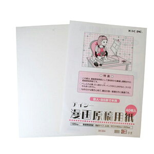 アイシー 漫画原稿用紙 A4 135kg 同人誌用