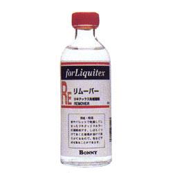 Liquitex リキテックス リムーバー 250ml