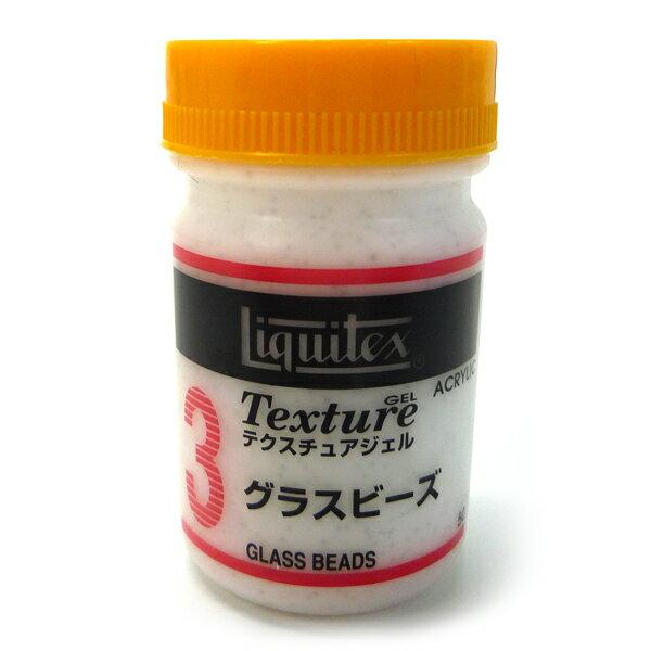 Liquitex リキテックス グラスビーズ 50ml