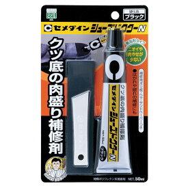 セメダイン シューズドクターN (クツ底の肉盛り補修剤) ブラック 50ml