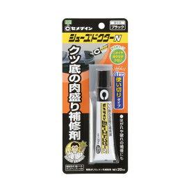 セメダイン シューズドクターN (クツ底の肉盛り補修剤) ブラック 20ml
