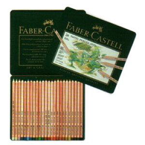 【楽天スーパーセール×ポイント5倍キャンペーン! 3/4 20:00 〜 3/11 01:59】 Faber-Castell PITT パステル鉛筆 24色セット