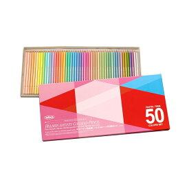ホルベイン アーチスト色鉛筆 パステルトーン50色セット 紙函入 OP936