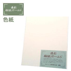 麻紙ボールド 3mm厚 (優彩) F-0