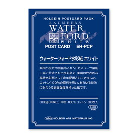 ホルベイン 水彩紙 ウォーターフォード ホワイト 中紙300g (中厚口) 中目 ポストカードパック E-PCP キャッシュレス 5%還元対象