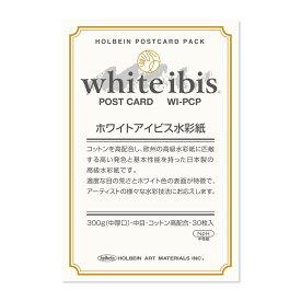 ホルベイン 水彩紙 ホワイトアイビス (100×148mm) ポストカードパック WI-PCP