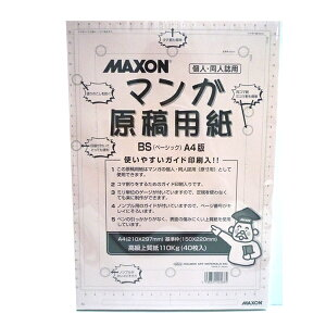 MAXON マンガ原稿用紙 (ベーシック) A4