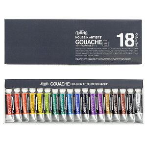 ホルベイン 不透明水彩絵具 ガッシュ 18色セット 5ml 2号チューブ G704